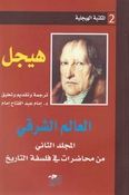 Hegel Library # 2: al-'Ilm al-Sharqi  العالم الشرقي