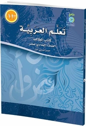 ICO Learn Arabic : Level 11, Part 1 Textbook