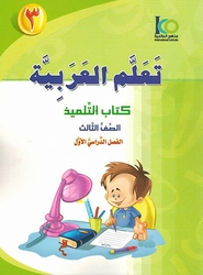 ICO Learn Arabic : Level 3, Part 1 Textbook