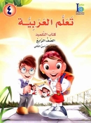 ICO Learn Arabic : Level 4, Part 2 Textbook