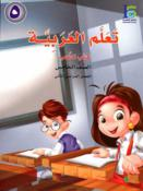 ICO Learn Arabic : Level 5, Part 1 Textbook