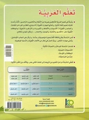ICO Learn Arabic : Level 6, Part 1 Textbook