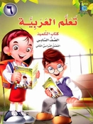 ICO Learn Arabic : Level 6, Part 2 Textbook