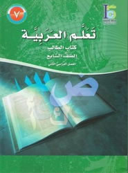 ICO Learn Arabic : Level 7, Part 2 Textbook
