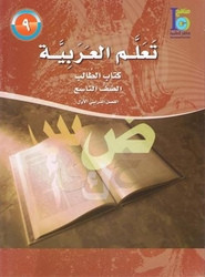 ICO Learn Arabic : Level 9, Part 1 Textbook