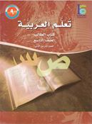 ICO Learn Arabic : Level 9, Part 2 Textbook