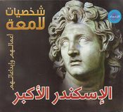 Illustrious Lives: Alexander the Great (Ar) الإسكندر الأكبر