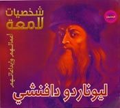 Illustrious Lives: Leonardo DaVinci (Ar)  ليوناردو دافنشي