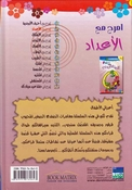 Imrah ma' al-A'dad - Fun With Counting