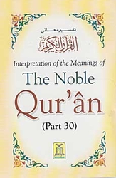 Interpretation of the Meanings of the Noble Qur'an Part 30 (Ar-En Pocket Size 3 x 4.5 in)