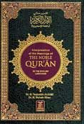 Interpretation of the Meanings of The Noble Quran (Large) تفسير معاني القران الكريم