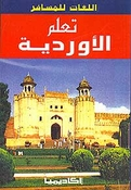 Languages for Travelers: Learn Urdu