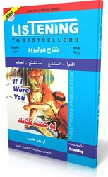 Listening to Bestsellers: Book + CD: If I Were You     لو كنت مكانك