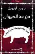 Mazra'at al-Hayawan (Animal Farm, Markaz)  مزرعة الحيوان