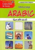 MP3-Learn How to Speak Arabic Without a Teacher (w/Audio CD)