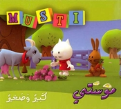 Musti 9 - Big and Small كبير و صغير