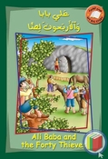 My Big Story: Ali Baba and the Forty Thieves: English-Arabic  11 x 16.5'