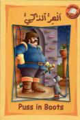 My Big Story: Puss in Boots: English-Arabic  11 x 16.5'