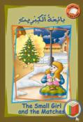 My Big Story: The Small Girl and the Matches: English-Arabic  11 x 16.5'