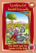 My Big Story: The Wolf and the Seven Little Kids: English-Arabic  11 x 16.5'