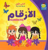My First Book: Numbers الأرقام