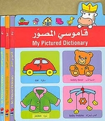 My Pictured Dictionary English-Arabic (1/4) قاموسي المصور