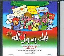 Nasheed for Young Children CD13