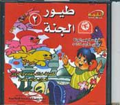 Nasheed for Young Children cd2