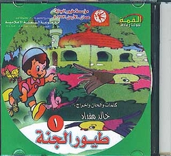 Nasheed for Young Children CD3