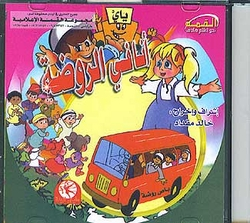 Nasheed for Young Children CD7