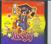 Nasheed for Young Children CD8