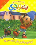 Noddy - and the Magic Bagpipes (Ar) نودي والمزمار السحري