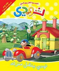 Noddy - On the Move (Ar) نودي ينقل منزله