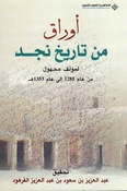 Papers of Najd History  أوراق من تاريخ نجد