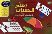 Puzzle Cards-Numbers: T'allm al-Hasab   تعلم الحساب