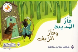 Qira'ah al-Khayal L3:  Fa'r al-Madina wa-Fa'r al-Rif - The Town Mouse and the Country Mouse