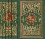 Qur'an Hafs Boxed Set of 6, 3.75 x 5.5 inches, Colour