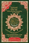 Quran Tajweed (A/E/R) 17 x 24 cm (6.5 x 9.5 in) w/ Meaning in English and transliteration