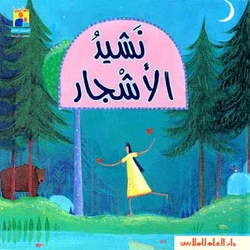 Read Together: The Song of the Trees (Ar, HC) نشيد الأشجار