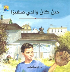 Read Together: The Summer My Father Was Ten  حين كان والدي صغيرا
