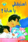 Readers Club: Istaikizy Ya Sara - Get Out Of Bed (Ar)