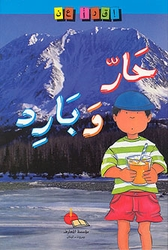 Reading About: Hot and Cold - Har wa-Barid