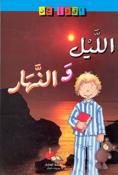 Reading About: Night and Day - al-Layl wa-al-Nahar