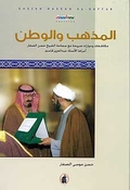 Sect and the Homeland  المذهب والوطن
