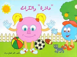 Shape Friends - Circles and Balls (Ar) دائرة والكرات