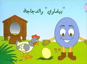Shape Friends - Oval and the Chicken (Ar) بيضاوي والدجاجة