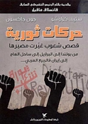 Small Acts of Resistance  حركات ثورية
