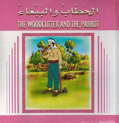 Stories for Children:  The Woodcutter and the Parrot  الحطاب والببغاء