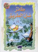 Tales Arabic/English: A Bird Which Went Astray