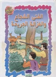 Tales Arabic/English: Brave Youngman and Wounded Doe